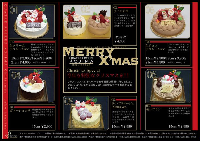 クリスマス2012.jpgのサムネール画像