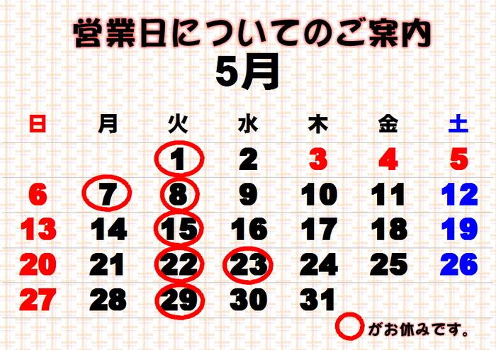 営業日.JPG