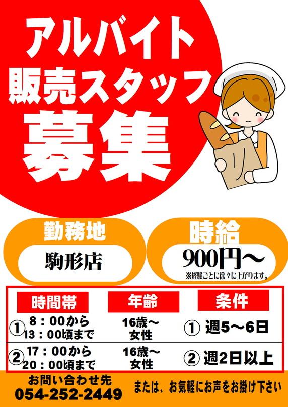 本店アルバイト.JPG