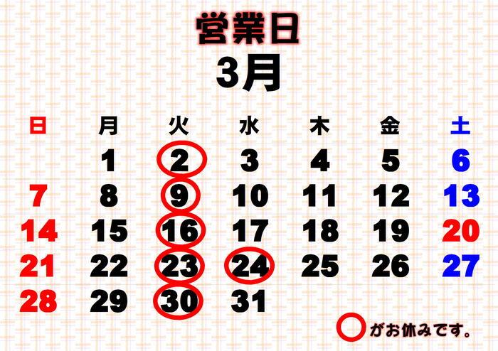 33がつ.JPG