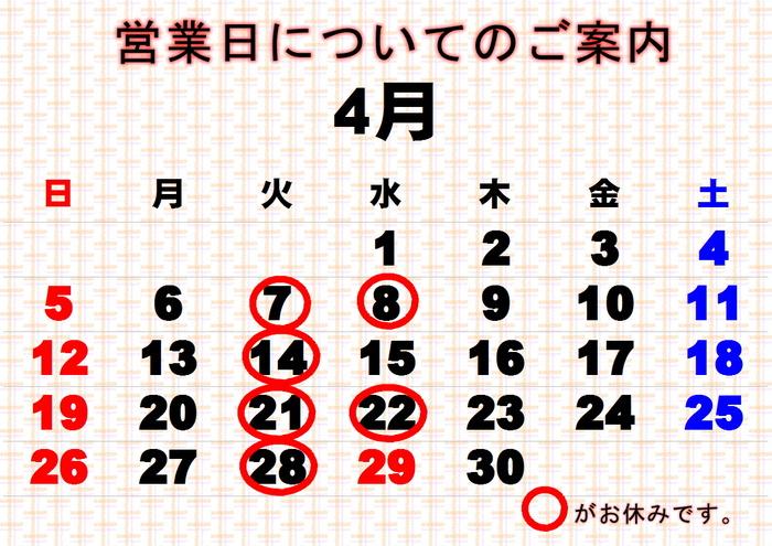 4月のお休み.JPG