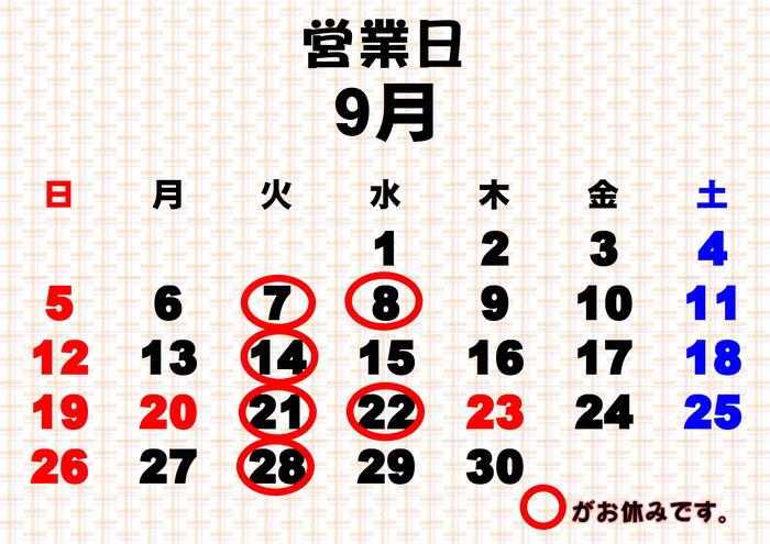 9がつ.JPG