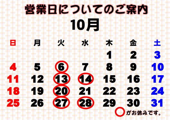 10がつ1.JPG