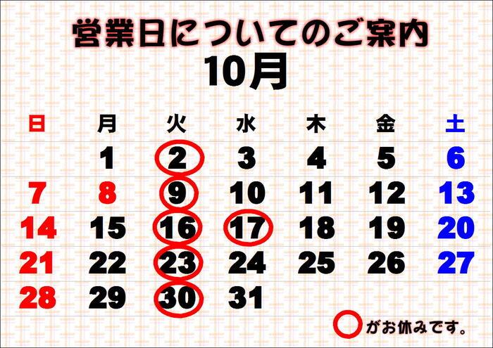 10月のおやすみ.JPG