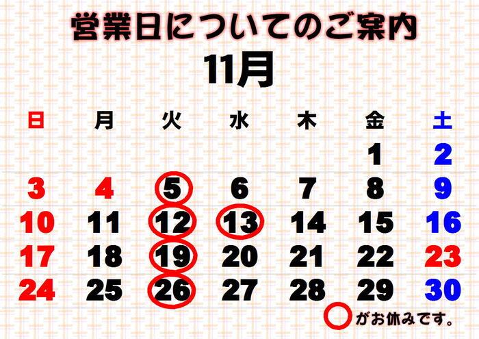 11月のお休み.JPG