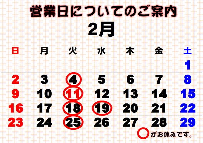2月休み.JPG