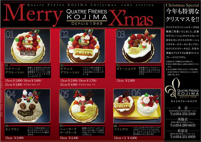 2010クリスマスパンフレット_001.jpg