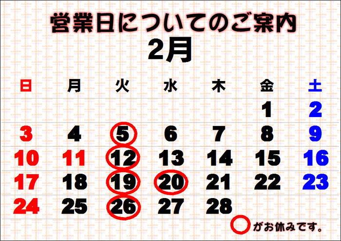 20192月の休み.JPG