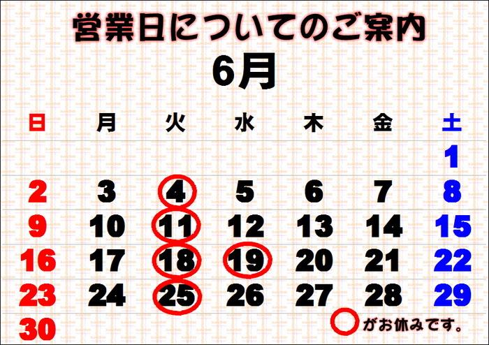 6がつ.JPG