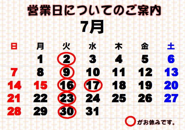 7がつ.JPG