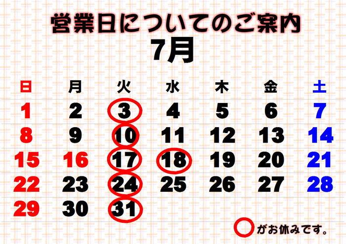 7月のお休み.JPG