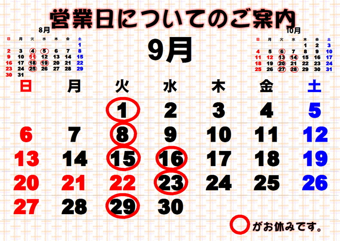 9がつ2.JPG