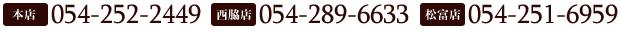 TEL 054-252-2449